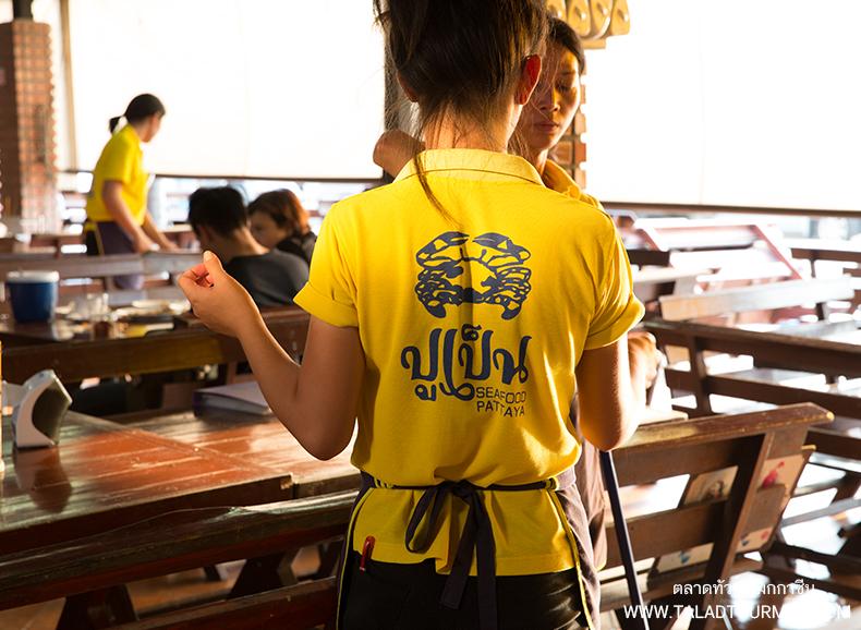 ร้านอาหารซีฟู้๊ด ปูเป็น ภัทยา