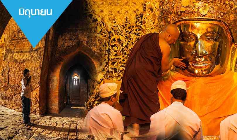 ทัวร์พม่าเดือนมิถุนายน  ชมพระราชวังมัณฑะเลย์ ร่วมพิธีล้างพระพักตร์ พระมหามัยมุนี
