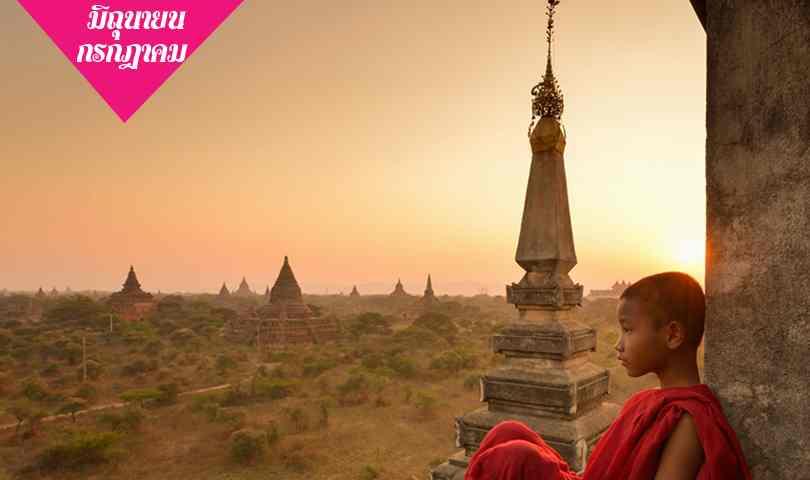 ทัวร์พม่าเดือนมิถุนายน - กรกฎาคม พุกาม มัณฑะเลย์ อมรปุระ มิงกุน 4 วัน 3 คืน