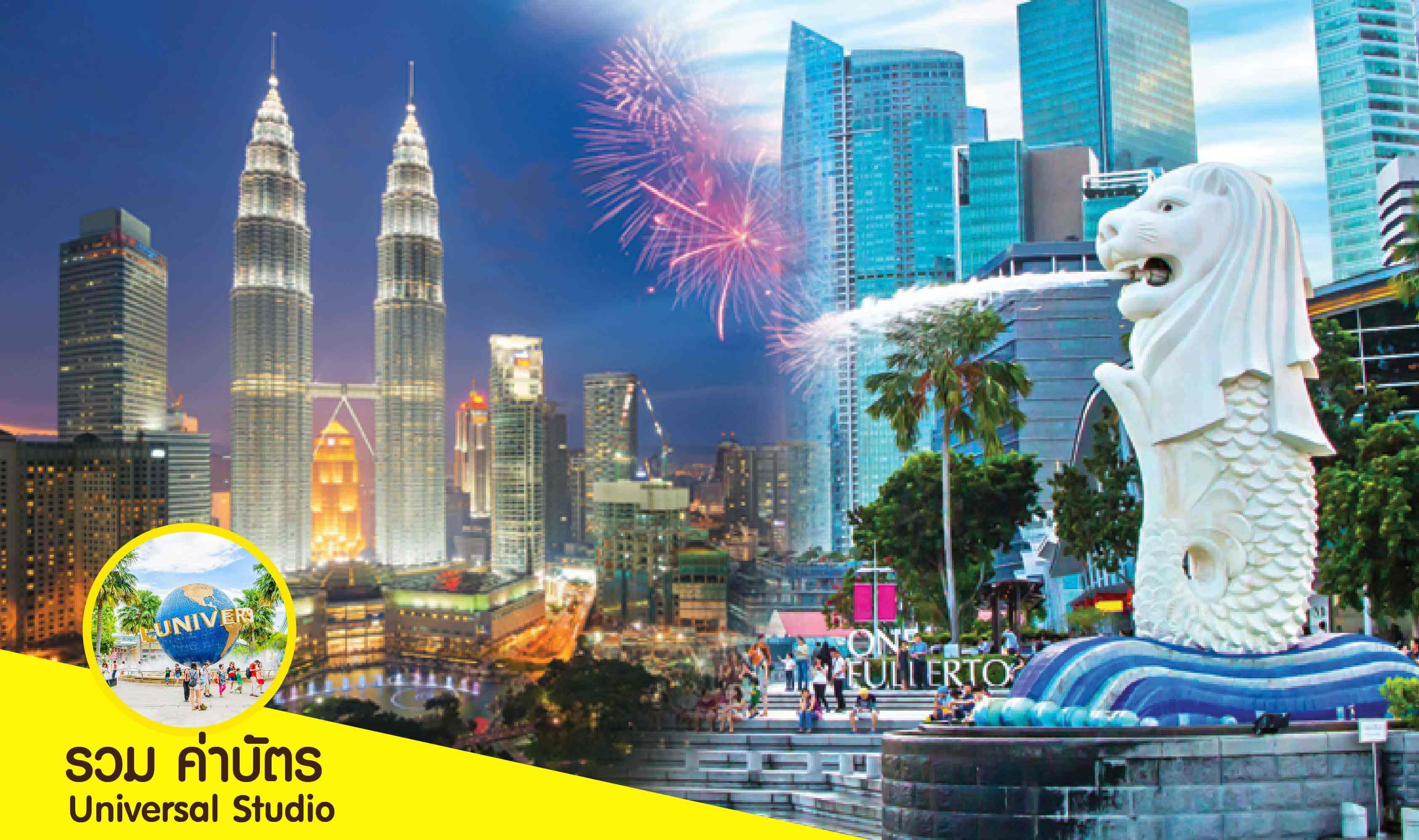 ทัวร์มาเลเซีย (รวมUniversal) MALAYSIA 4 วัน 3 คืน บิน(FD)