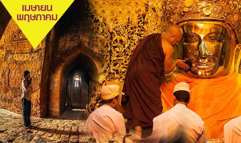 ทัวร์พม่า ชมพระราชวังมัณฑะเลย์ ร่วมพิธีล้างพระพักตร์ พระมหามัยมุนี