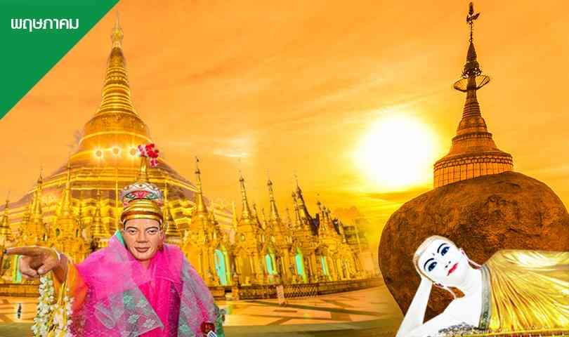 ทัวร์พม่าเดือนพฤษภาคม ย่างกุ้ง หงสาวดี อินทร์แขวน3 วัน 2 คืน สักการะ 3 มหาบูชาสถาน