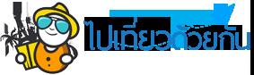 ไปเที่ยวด้วยกัน  บริการจัดนำเที่ยว รีวิวเที่ยวทั่วโลกทั้งในและต่างประเทศ ทัวร์เกาหลี ทัวร์ญี่ปุ่น ทัวร์ฮ่องกง ทัวร์ราคาถูก