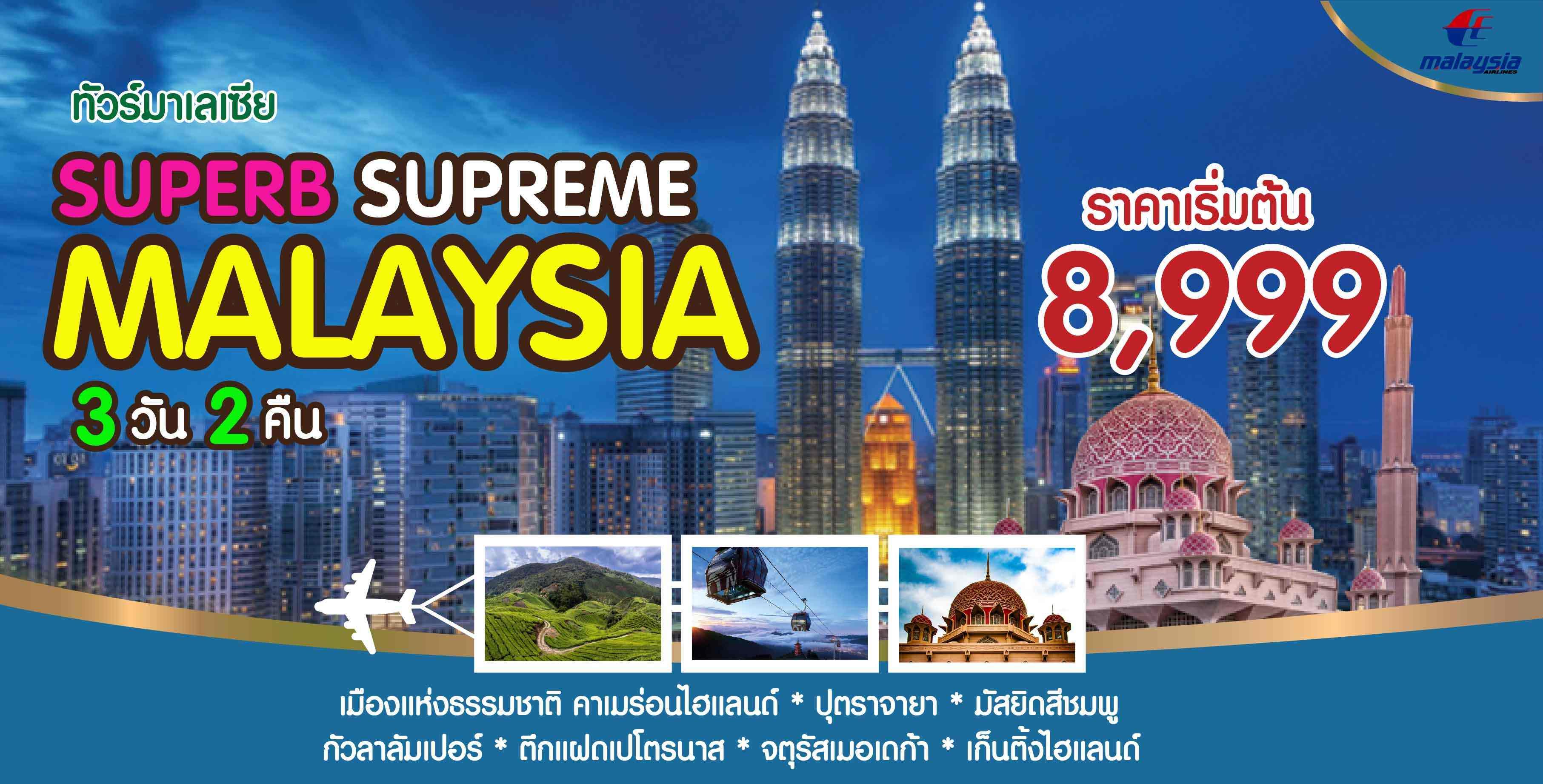ทัวร์มาเลเซีย  SUPREME MALAYSIA 3 วัน 2 คืน บินมาเลเซียแอร์ไลน์(MH)
