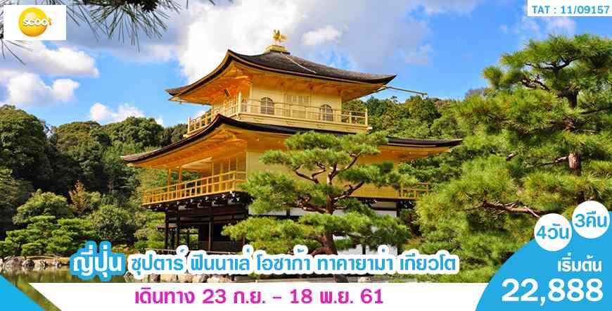 ทัวร์ญี่ปุ่น ซุปตาร์ ฟินนาเล่ โอซาก้า ทาคายาม่า เกียวโต 4 วัน 3 คืน