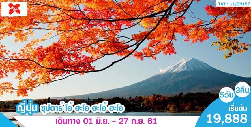 ทัวร์ญี่ปุ่น ซุปตาร์ โอ้ ฮะโอ ฮะโอ้ ฮะโอ 5 วัน 3 คืน