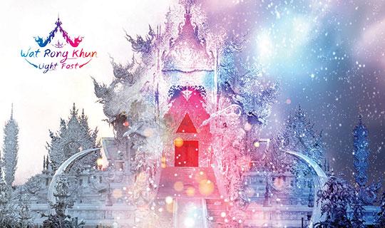 ทัวร์เชียงราย Wat Rong Khun Light Fest 5วัน 3คืน
