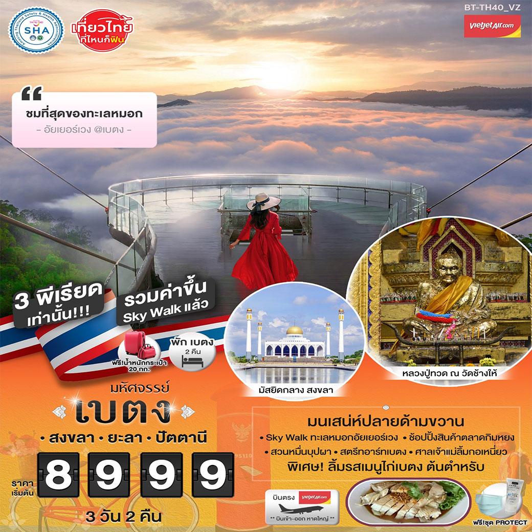ทัวร์ยะลา  มหัศจรรย์เบตงมนเสน์ห์ปลายด้ามขวาน เดินทาง3วัน2คืนโดย Vietjet Air