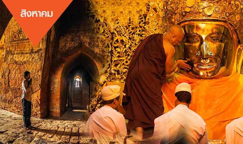 ทัวร์พม่าเดือนสิงหาคม ชมพระราชวังมัณฑะเลย์ ร่วมพิธีล้างพระพักตร์ พระมหามัยมุนี 2วัน 1 คืน