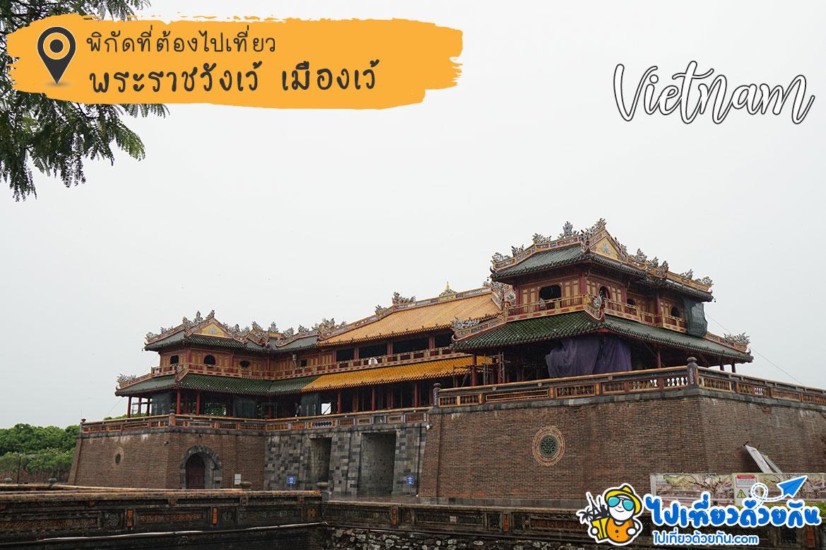 เที่ยวเวียดนาม พระราชวังเว้ หรือพระราชวังได่โหน่ย (Hue Royal Palace) ไปเที่ยวเวียดนามต้องไปที่นี่