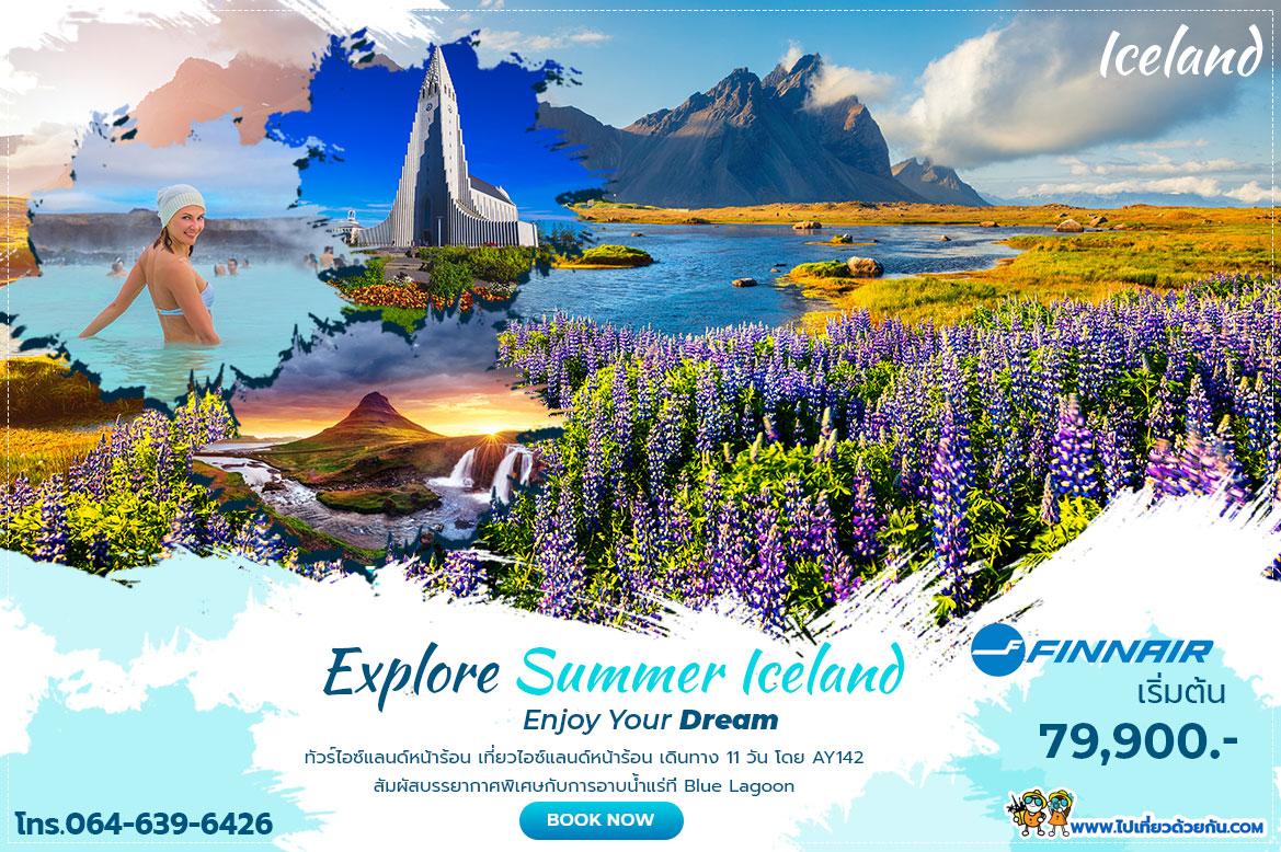 แนะนำทัวร์ไอซ์แลนด์ 11 วันในฤดูร้อน เที่ยวกับทัวร์ไอซ์แลนด์ หน้าร้อนก็เที่ยวไอซต์แลนด์ได้อย่างสบาย วิวดีม๊ากมาก