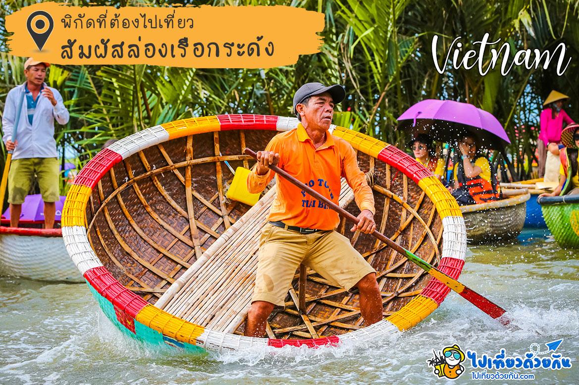 เที่ยวเวียดนามนั่งเรือกระด้ง พิกัดหนึ่งที่คุณจะต้องไปเที่ยวให้ได้
