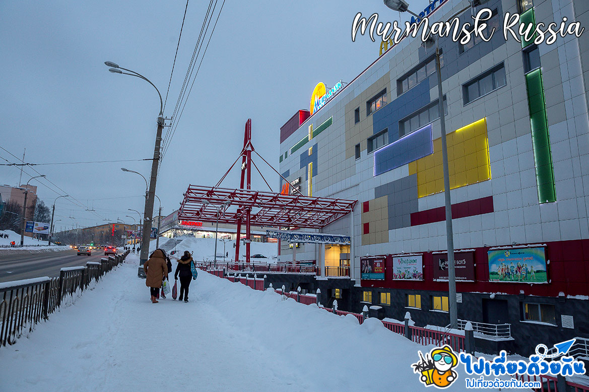 - ซื้อเสื้อโค้ทเพิ่มที่ห้างนี้ Murmansk Mall  -