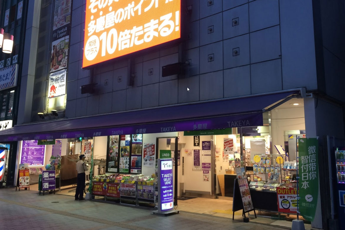 - ห้างทาเคยะ Takeya Select Ueno -