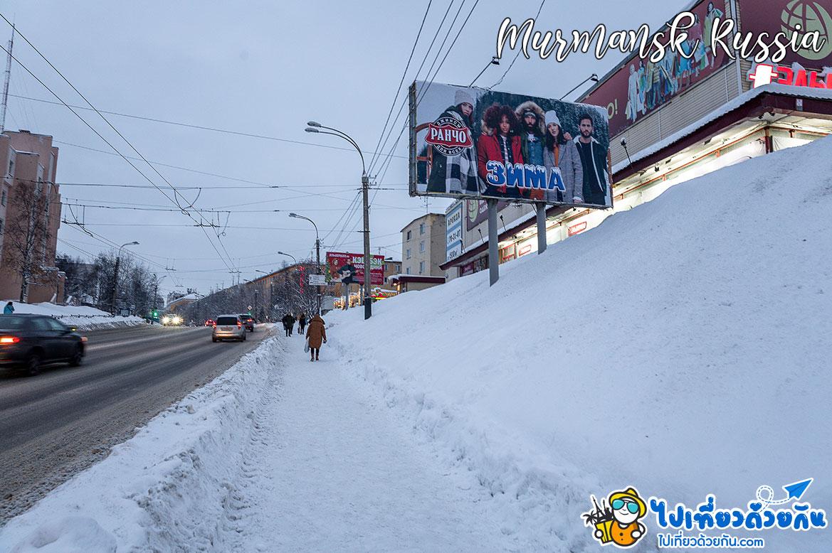 - เที่ยวแสงเหนือรัสเซีย เมืองมูร์มันสค์ -