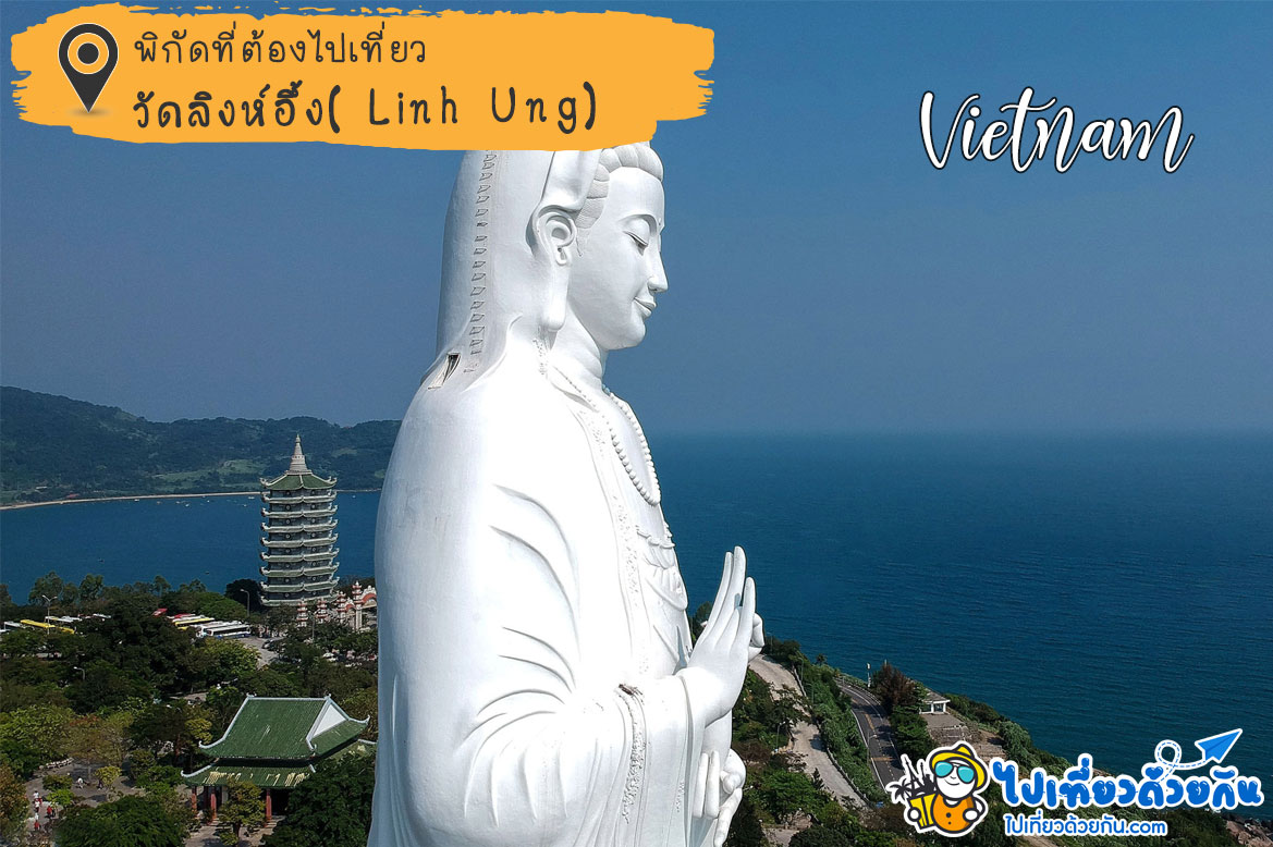 เที่ยวเวียดนาม วัดลิงห์อึ้ง( Linh Ung Temple ) ไหว้เจ้าแม่กวนอิม องค์ใหญ่ที่สุดของในโลก ดานัง ขอพรได้ดั่งใจ สักศิทธิ์มากใครต้องการแก้ปีชง ต้องไปที่นี่ให้ได้