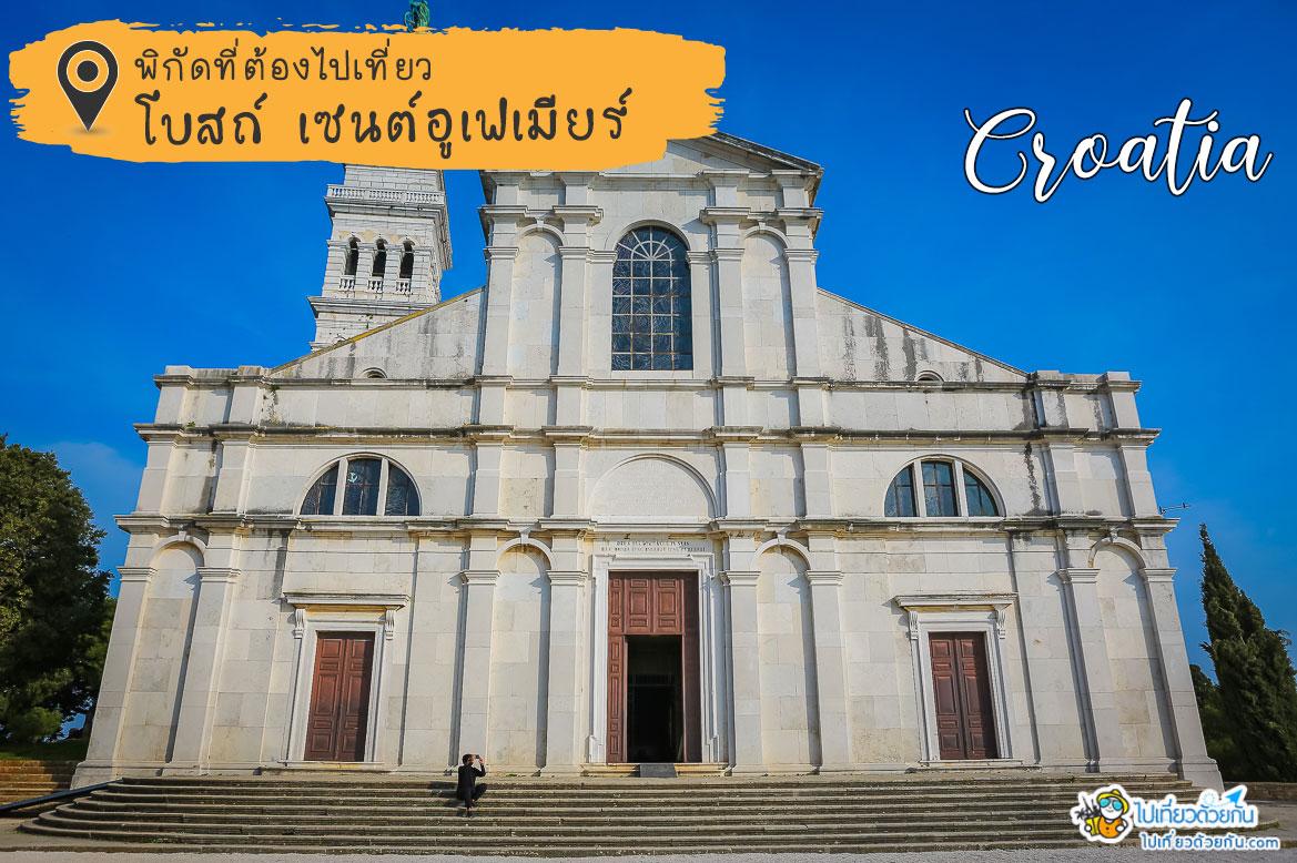 โบสถ์ เซนต์อูเฟเมียร์ St Euphemia เมืองโรวินจ์ โครเอเชีย