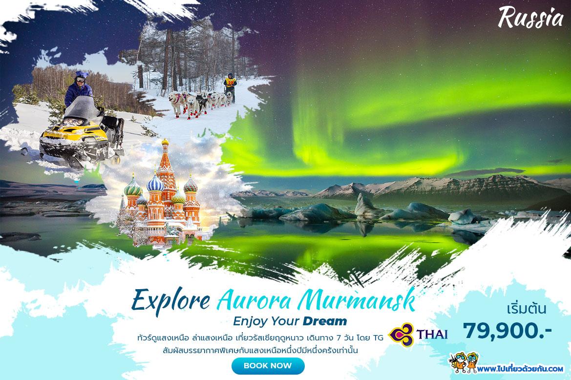 แนะนำทัวร์รัสเซียดูแสงเหนือ ล่าแสงเหนือ เที่ยวรัสเซียฤดูหนาว เดินทาง 7วัน โดยสายการบินไทย