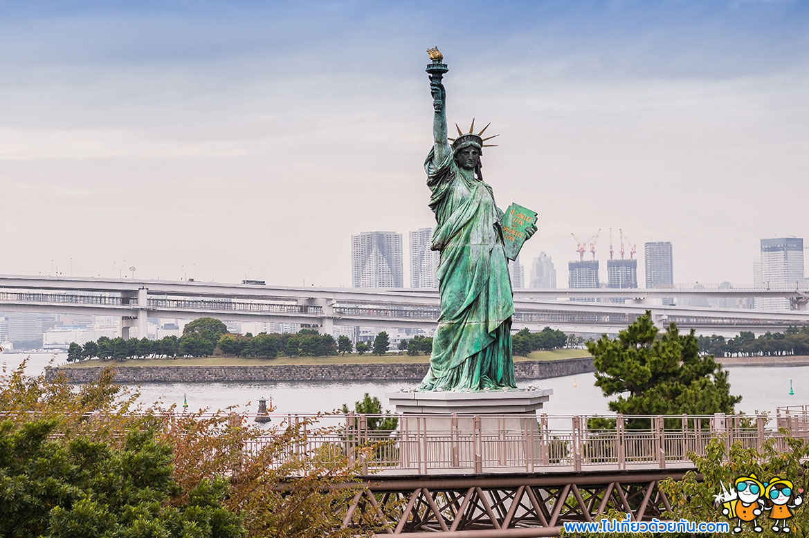 - อนุสาวรีย์เทพีเสรีภาพจำลอง (Odaiba Statue of Liberty Replica) -