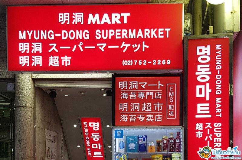 ร้านขนมที่ถูกที่สุดในตลาดเมียงดง ใครที่ไปเที่ยวเกาหลี ห้ามพลาดในการไปช้อปปิ้งที่นี่