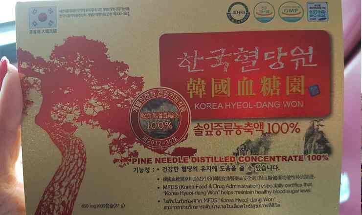 เที่ยวเกาหลี น้ำมันสนเข็มแดง จากใบสนเข็มแดง ประเทศเกาหลี ขับสารพิษ และละลายไขมันในเส้นเลือด ดีแค่ไหน เราจะบอกคุณค่ะ