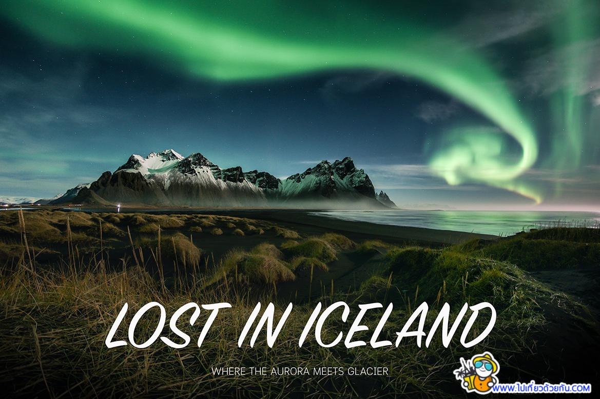เที่ยวไอซ์แลนด์แสงเหนือ ล่าแสงเหนือที่ไอซ์แลนด์