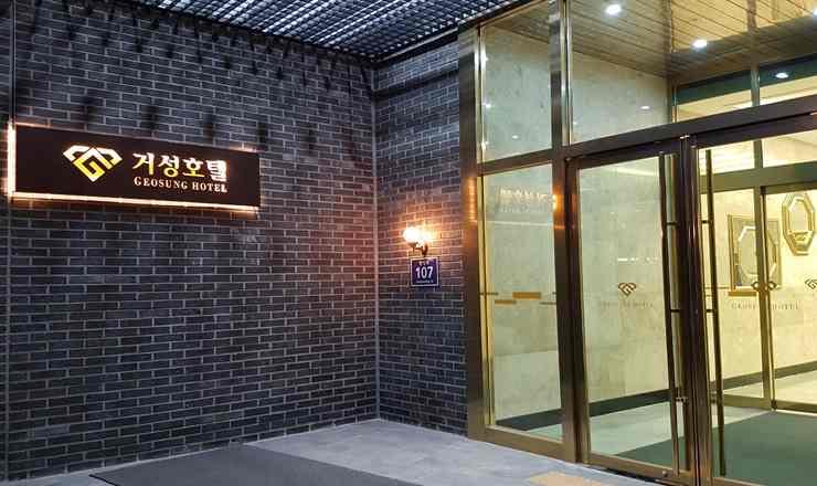 โรงแรมคอซอง จังหวัดชุงช็องเหนือ จินชอน เกาหลีใต้ (Geosung Hotel, Jincheon, South Korea)