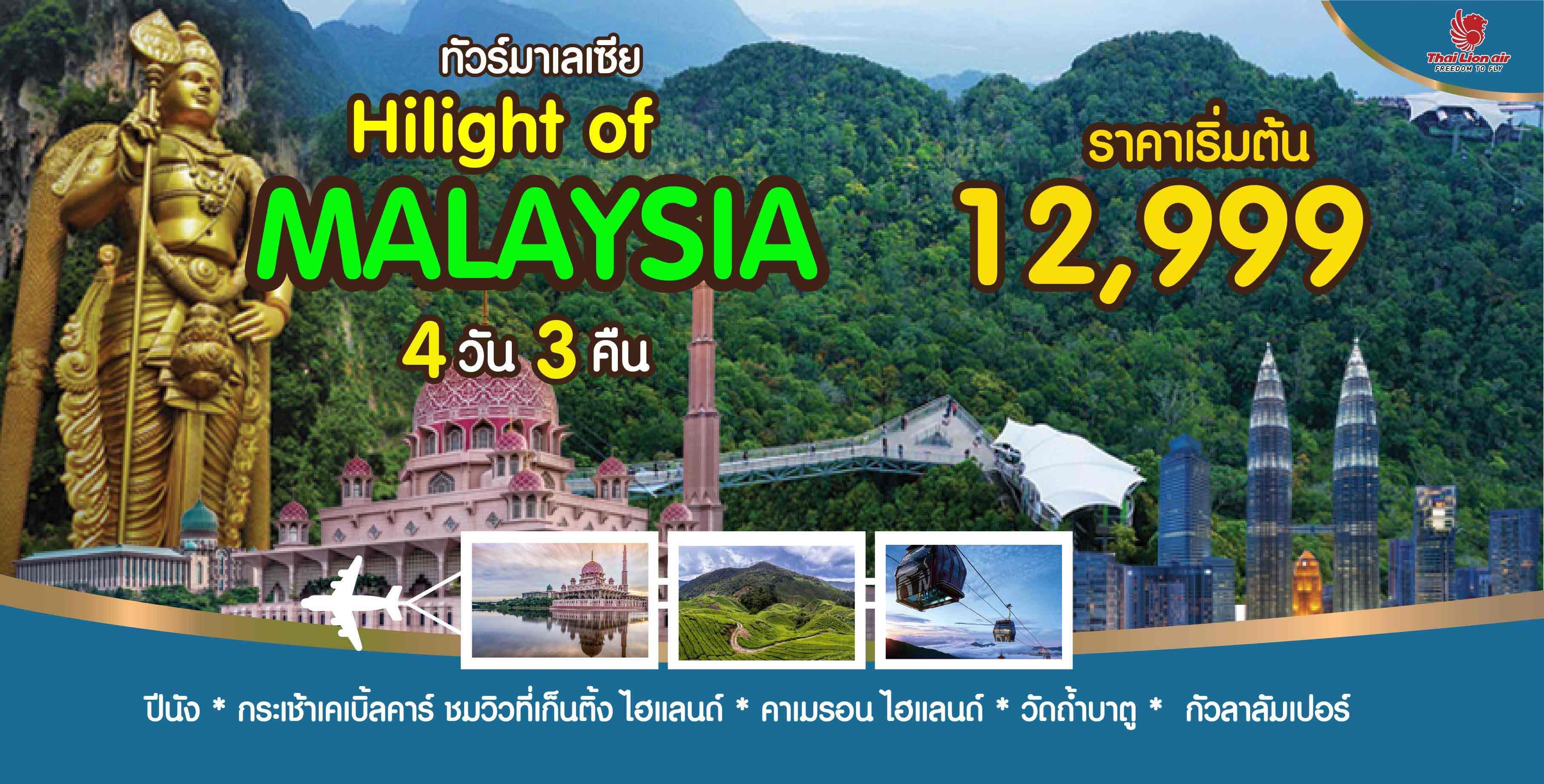 ทัวร์มาเลเซีย Hilightof of Malaysia 4วัน 3คืน