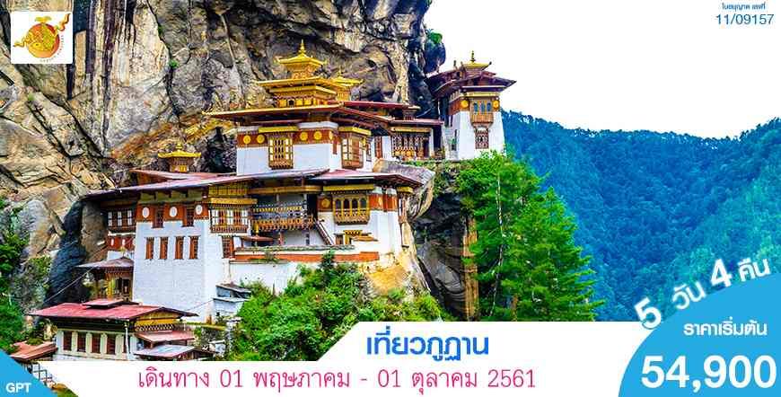 เที่ยวภูฏาน 3เมือง พาโล ทิมพู พูนาคา พักดี 4 ดาว 5วัน 4คืน