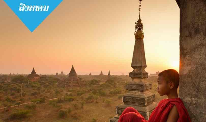 ทัวร์พม่าเดือนสิงหาคม พุกาม มัณฑะเลย์ อมรปุระ มิงกุน 4 วัน 3 คืน