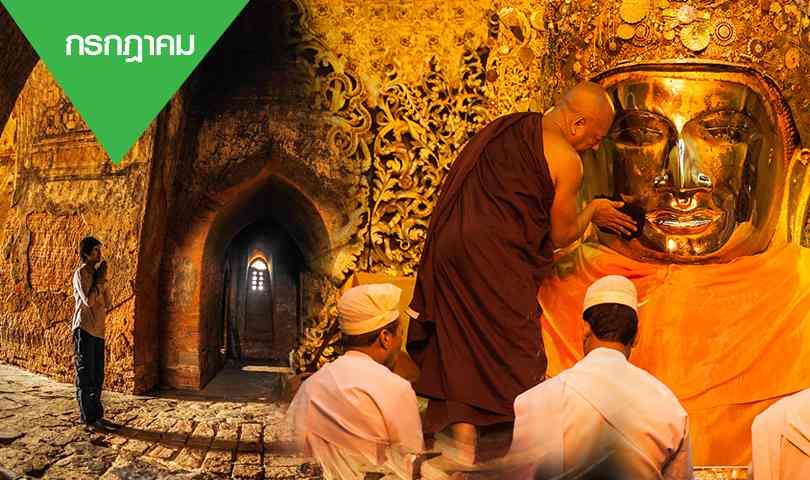 ทัวร์พม่าเดือนกรกฎาคม ชมพระราชวังมัณฑะเลย์ ร่วมพิธีล้างพระพักตร์ พระมหามัยมุนี 2วัน 1คืน