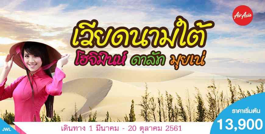 ทัวร์เวียดนามใต้ โฮจิมินห์ ดาลัท มุยเน่ 4 วัน 3 คืน บิน (FD)