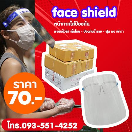หน้ากาก face shield